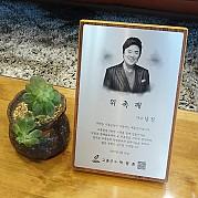 고흥군 위촉패 (14*21cm)