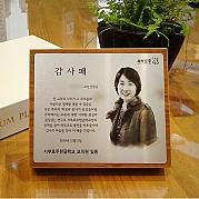 한글학교 감사패 6호