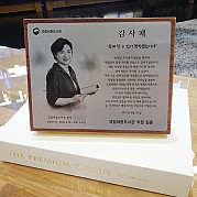 국립세종도서관 감사패 5호