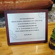 메탈포토 문화장관회 기념패