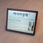 신문기사스크랩 기념패