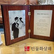 결혼축하책패(사진사용)