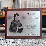 천주교회 사제기념패