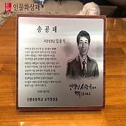 신풍초등학교 감사패 5호