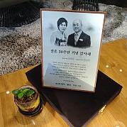 결혼 30주년 기념패